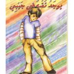 قصة ثقب في جيبي قصة جديدة فيها عبرة بقلم : محمود صادق
