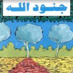 جنود الله قصة دينية قصيرة للاطفال بقلم : محمود صادق مصطفي