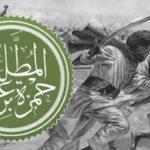 فارس الإسلام قصة قصيرة رائعة عن حمزة بن عبد المطلب رضي الله عنه