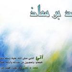 قصة سعد بن معاذ الصحابي الجليل رضي الله عنه