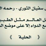 قصة أم الإمام سفيان الثوري من سلسلة حكاية أم بقلم : خالد خلاوي