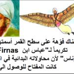 قصة أول وآخر رجل طار في الهواء بقلم : فاروق حسان