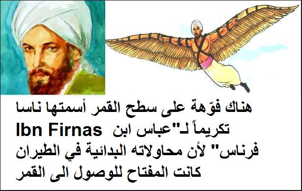قصة أول وآخر رجل طار في الهواء بقلم فاروق حسان