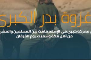 احداث غزوة بدر والانتصار علي كفار قريش بقلم : رفعت محمد بروبي