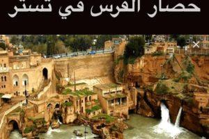 غزوة تُستَر أصعب الفتوحات الإسلامية