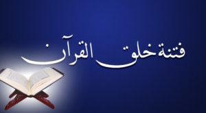 فتنة خلق القرآن باختصار للكبار والصغار