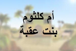 قصة أم كثوم الأموية أول مهاجرة من النساء بقلم : سيد عبد الله الرفاعي