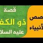 ذو الكفل عليه السلام قصة الرجل الوفي بقلم : العربي بنجلون