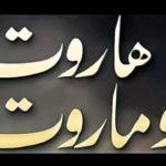 قصة هاروت وماروت من قصص القرآن الكريم