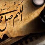 قصص واقعية في الصلاة على خير البرية صل الله عليه وسلم