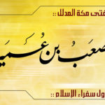 مصعب بن عمير رضي الله عنه سفير االإسلام