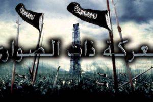 معركة ذات الصواري أول معركة بحرية يخوضها المسلمون