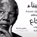 نيلسون مانديلا رمز السلام العالمي