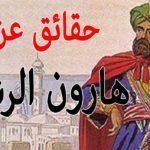 هارون الرشيد الحاكم الذي شوه صورته أعداء الإسلام