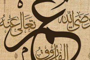 قصص تاريخية قديمة قصيرة قصة سيدنا عمر بن الخطاب رضي الله عنه