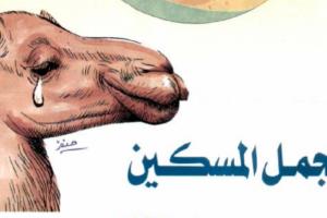 قصة الجمل المسكين قصة جميلة عن الرفق بالحيوان