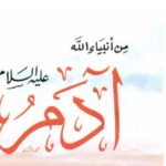 قصة خلق آدم عليه السلام من قصص القرآن الكريم