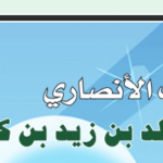 قصة خالد بن زيد بن كلاب رضي الله عنه بقلم : محمد عبد الظاهر المطارقي