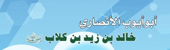خالد بن زيد بن كلاب