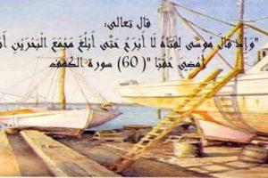 قصة الخضر عليه السلام من قصص القرآن الكريم اعداد : سارة المصري