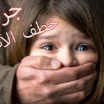 قصص واقعية حول خطف الاطفال