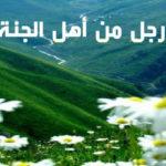 رجل من أهل الجنة قصة رائعة من وحي النبوة بقلم : سيد عبد الحليم الشوربجي