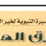 قصة طريق الهجرة من السيرة النبوية لخير البرية بقلم : محمد عبد الظاهر المطارقي