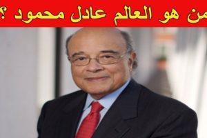 قصة نجاح ملك اللقاحات العالم المنقذ عادل محمود