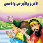 قصة الابرص والاعمي والاقرع قصة دينية رائعة ومعبرة جداً