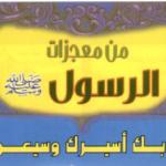 قصة رائعة من معجزات النبي صلي الله عليه وسلم بعنوان : كذبك أسيرك وسيعود