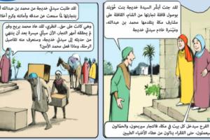قصة زواج النبي صلي الله عليه وسلم من السيدة خديجة أم المؤمنين