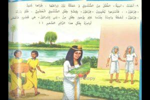 آسية بنت مزاحم زوجة فرعون