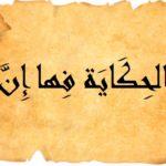 """قصة رائعة من ذكاء العرب وفطنتهم بعنوان """" الحكاية فيها إنّ """""""