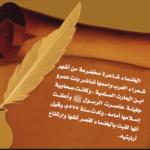 قصة الخنساء الشاعرة أم الشهداء