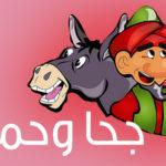 قصص طريفة من نوادر جحا مع حماره