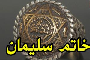قصة خاتم سليمان كاملة والحقيقة وراء هذه القصة