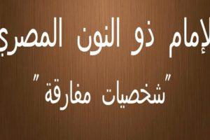 ذا النون المصري قصة حياة ذلك العالم الجليل