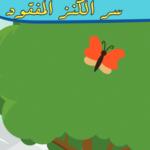 سر الكنز المفقود قصة قصيرة معبرة بقلم هشام الصياد