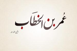 قصص من الواقع حزينة جدا قصة استشهاد سيدنا عمر بن الخطاب رضي الله عنه