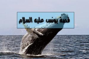 يونس عليه السلام صاحب الحوت