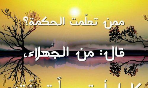قصة لقمان الحكيم قصة جميلة للكبار والصغار