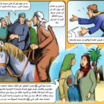 قصة غزوة بدر مصورة من السيرة النبوية الشريفة