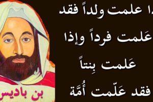 عبد الحميد باديس مشكاة العلم والصحوة الجزائرية
