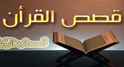 أصحاب الرس قصة جميلة من قصص القرآن الكريم