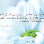 قصص الصالحين عن المحبة في الله من اجمل قصص الصحابة رضوان الله عليهم