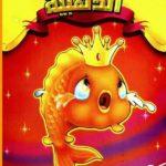 قصة اطفال مصورة جميلة بعنوان السمكة الذهبية