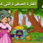 الفأرة المسحورة قصة خيالية جميلة جدا للأطفال قبل النوم