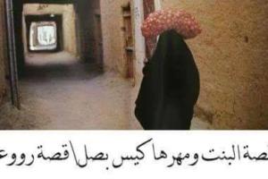 قصة زوجة كان مهرها كيساً من البصل