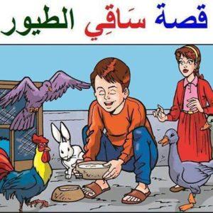 قصة ساقي الطيور قصة مفيدة جداً للأطفال يتعلم منها الطفل عبرة رائعة