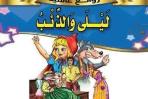 قصة ليلى والذئب من اجمل الحكايات العالمية للأطفال